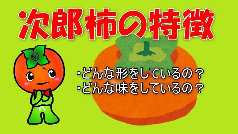 次郎柿の特徴