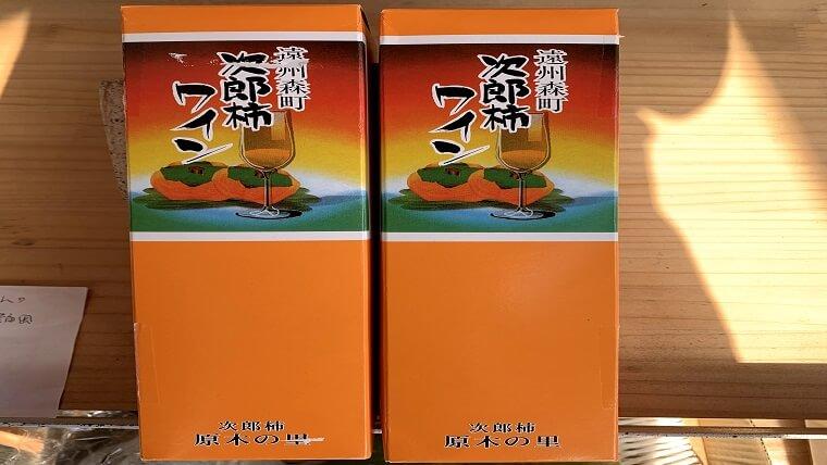 次郎柿のワイン